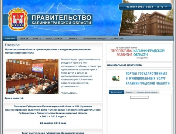 Government of the Kaliningrad region
