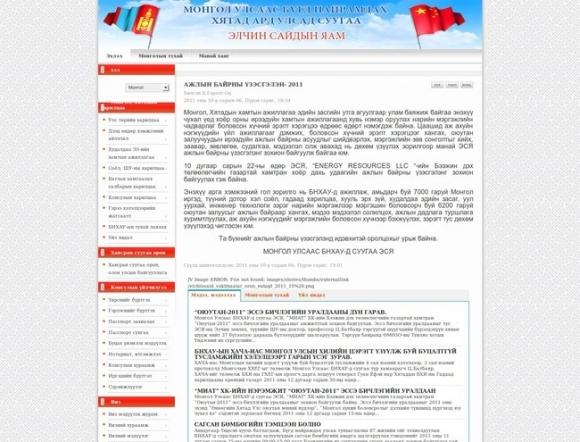Mongolian Embassy - China