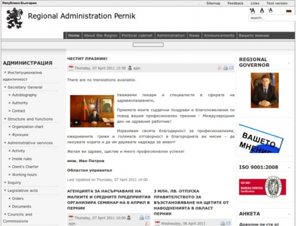 Regional Administration Pernik