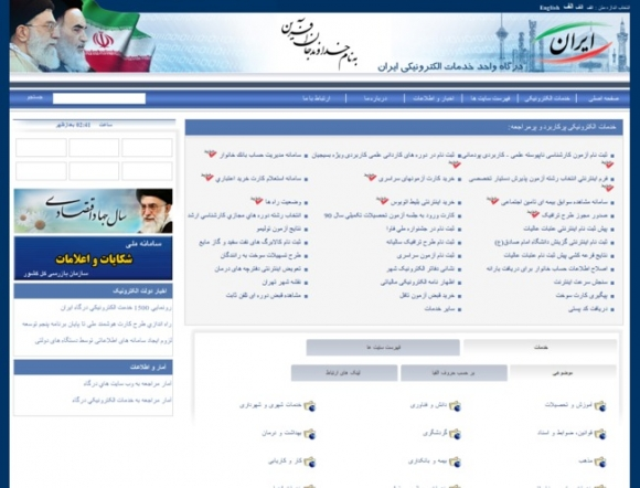National Portal for Electronic Service of Iran