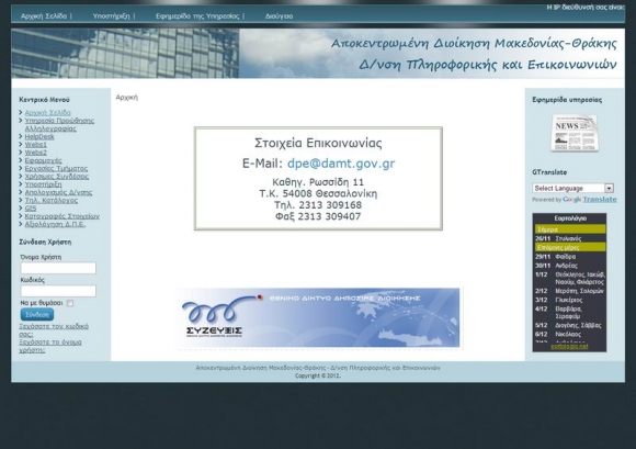 N / Directorate of Information & Communications / Decentralized Administration of Macedonia and Thrace