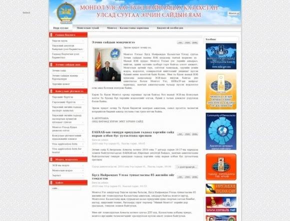 Mongolian Embassy - Kazakhstan