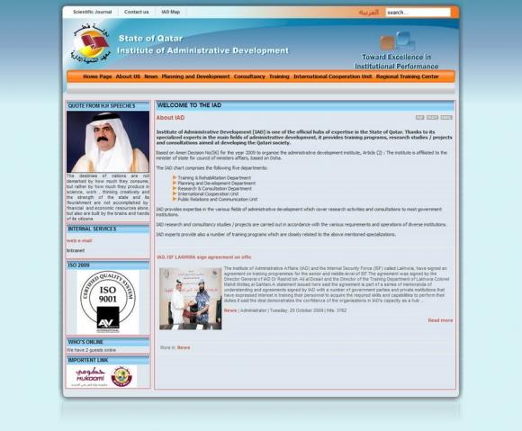 Institute of Administrative Development - معهد التنمية الادارية