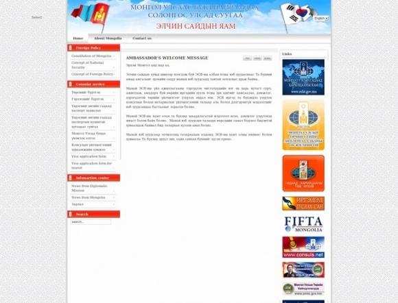 Mongolian Embassy - South Korea