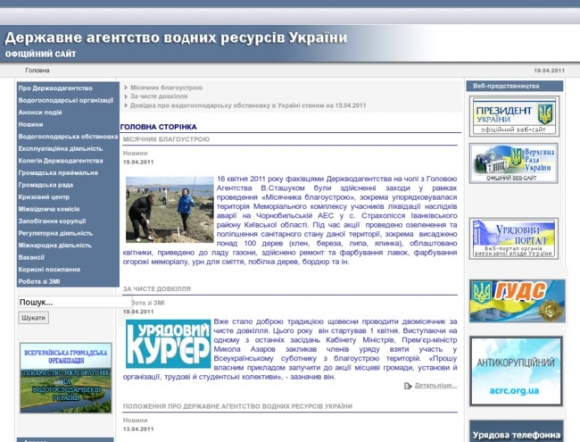 State Agency of Ukraine Water Resources