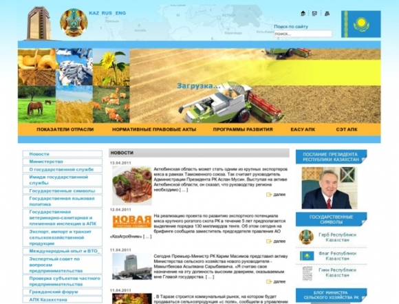 Ministry of Agriculture - Kazakhstan