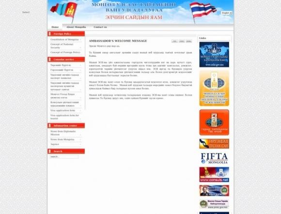 Mongolian Embassy - Vientiane
