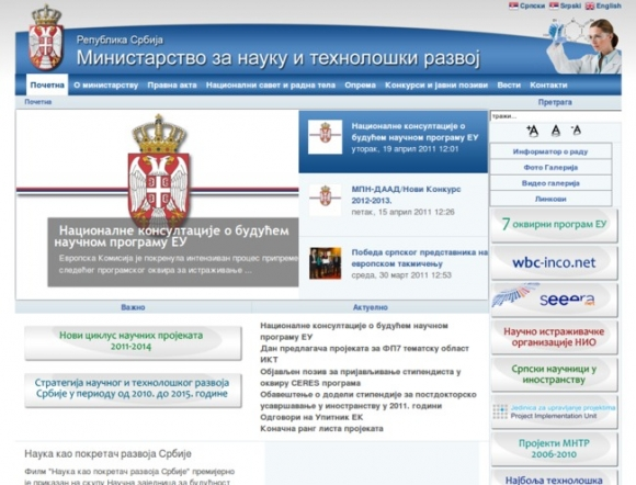 Ministry of Science and Technological Development