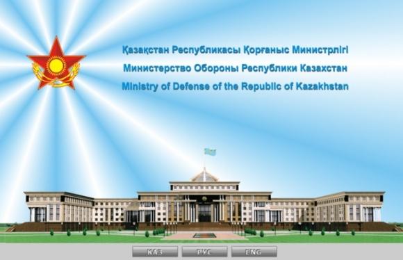 Ministry of Defence - Kazakhstan