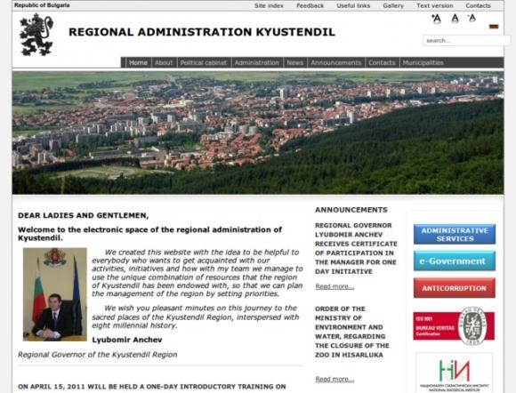 Regional Administration Kyustendil