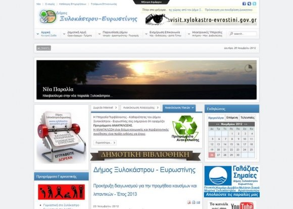 Municipality Xylokastrou - Evrostinis