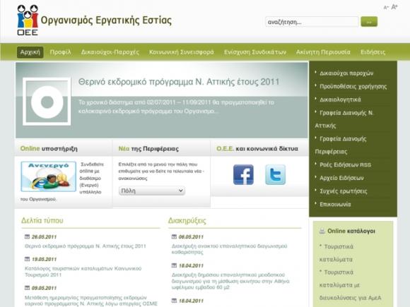 Agency Workers - Οργανισμός Εργατικής Εστίας