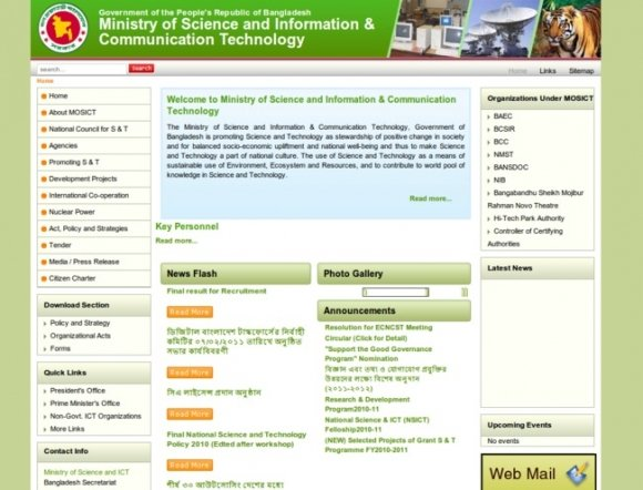Ministry of Science and Information & Communication Technology
