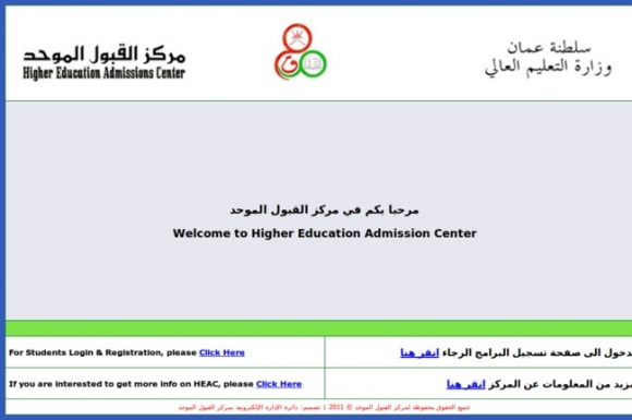 Higher Education Admissions Centre