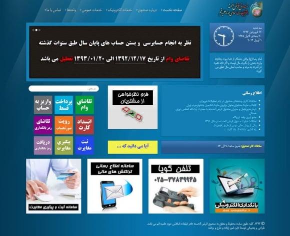 Islamic Propagation Office of Qom Seminary Fund loan