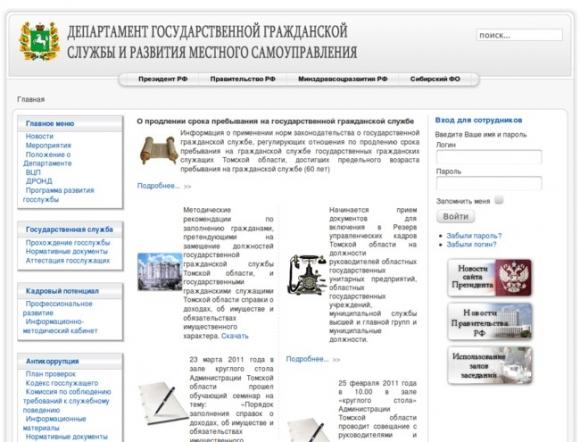 Department of Civil Service Tomsk