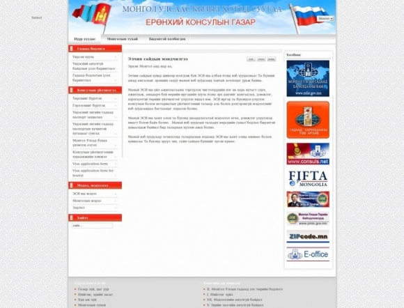 Mongolian Consulate - Russia - Kyzyl