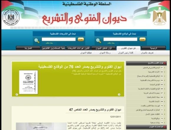 Fatwa and Legislation Office