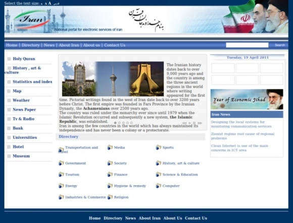 National Portal for Electronic Service of Iran (English)