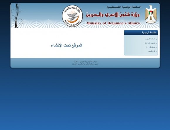 Ministry of Detainee's Affairs