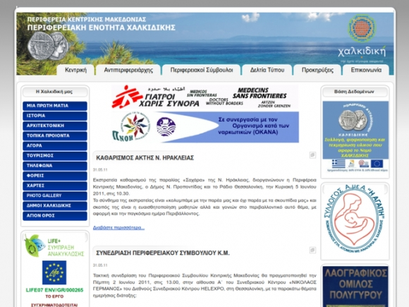 Regional Unit of Central Macedonia Halkidiki - Περιφερειακή Ενότητα Χαλκιδικής Περιφέρειας Κεντρικής Μακεδονίας