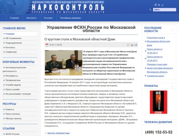 Office of Drug Control Service of Russia in Moscow region