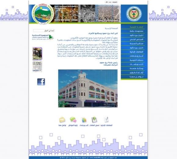 Municipality of Bourj Hammoud - بلديّة برج حمّود