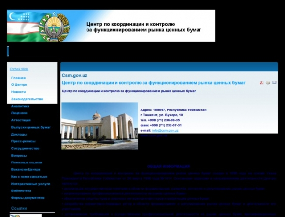 Center for Coordination and Control over the Securities Market