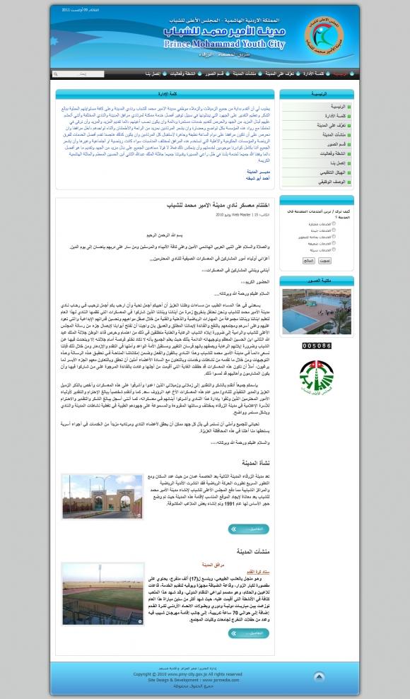 Prince Mohammad Sports City