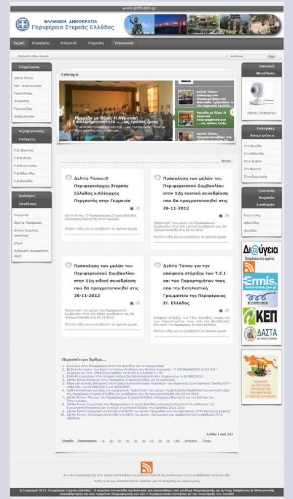 Central Greece - Επίσημη Ιστοσελίδα Περιφέρειας Στερεάς Ελλάδας
