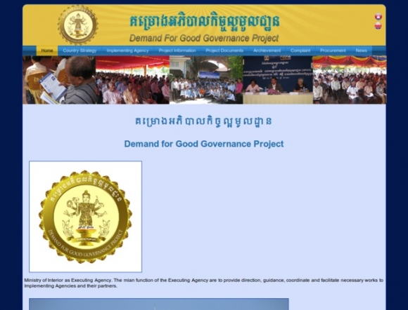 Demand for Good Governance Project