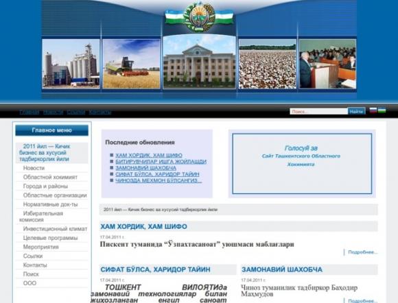 Official website of the Tashkent Regional Hokimiyat