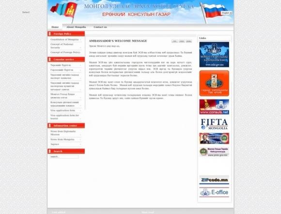 Mongolian Consulate - Russia - Irkutsk