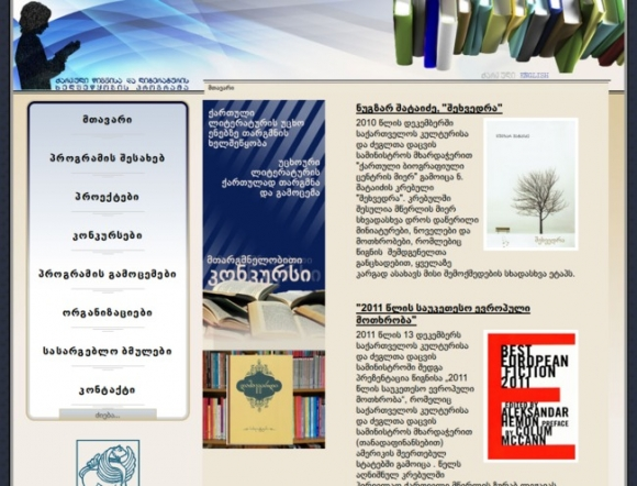 Support Georgian Book and Literature
