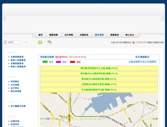 Dalian City Public Security Bureau Traffic Police Detachment