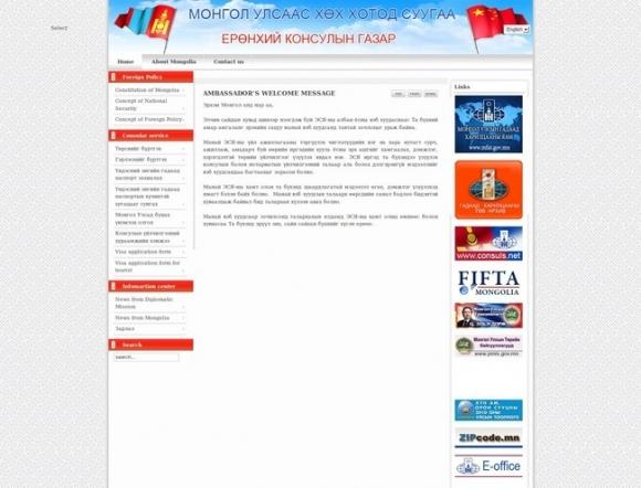 Mongolian Embassy - Khukh Khot