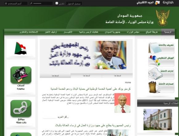 The Republic of Sudan Secretariat General