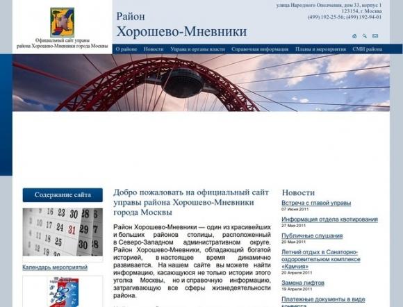 Официальный сайт управы района Хорошево-Мневники города Москвы