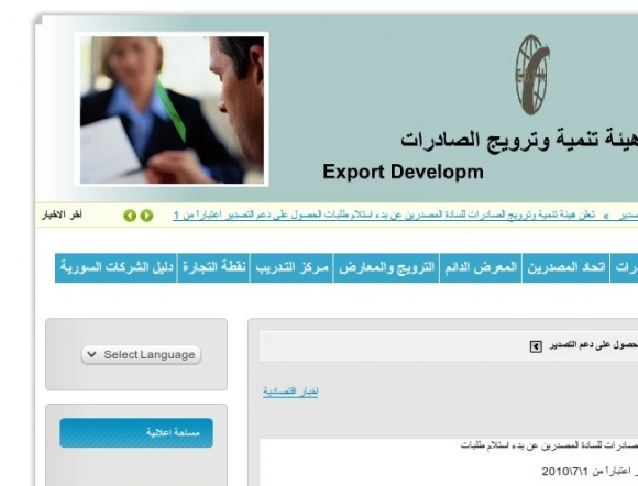 Export Development and Promotion Agency