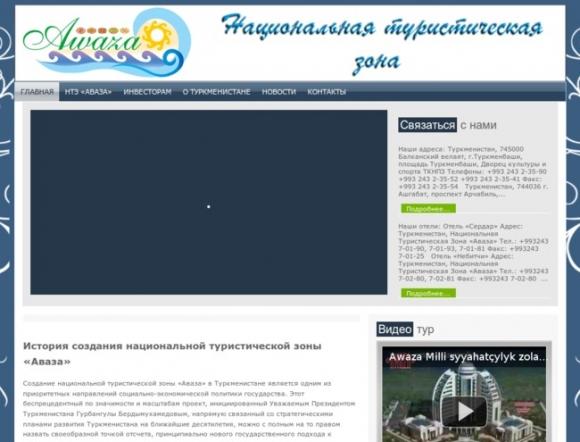 Avaza National Tourist Zone