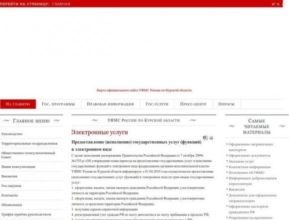 УФМС России по Курской области