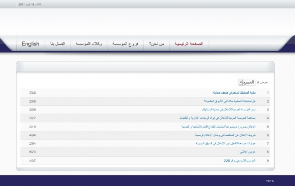 Arab Advertising Organisation