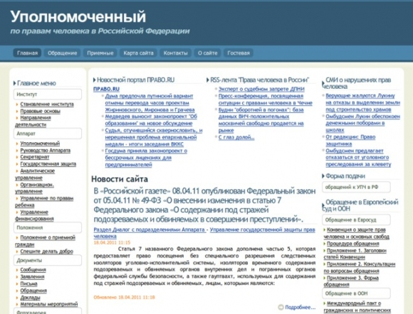 Official website of the Ombudsman in the Russian Federation