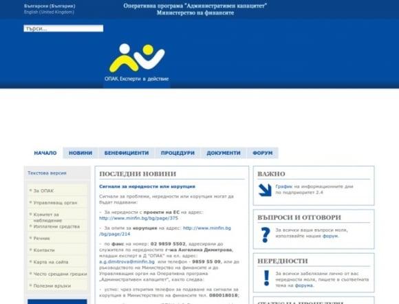 Operational Programme Administrative Capacity