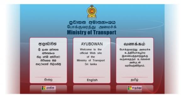 Ministry of Transport - Sri Lanka