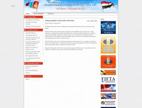 Mongolian Embassy - Egypt