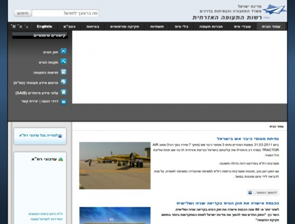Civil Aviation Authority - Israel