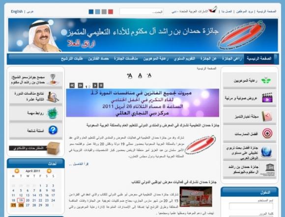 Hamdan Educational Award