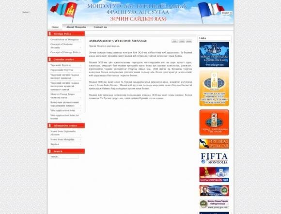 Mongolian Embassy - France