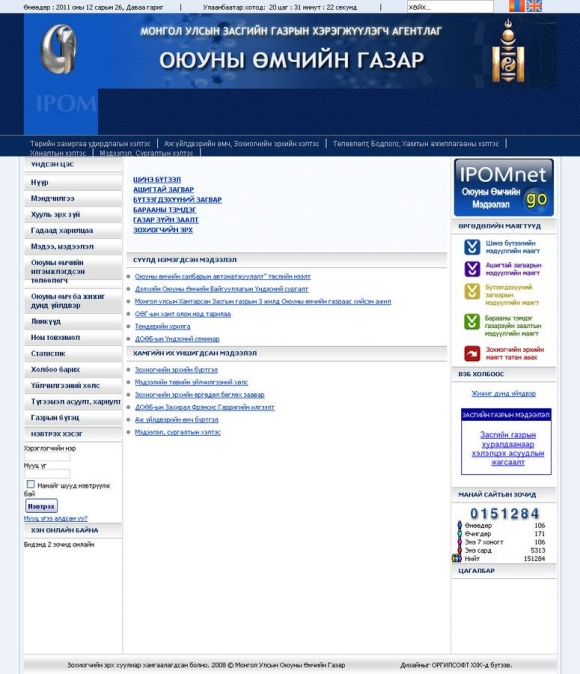 """Mongolian Intellectual Property Office"""